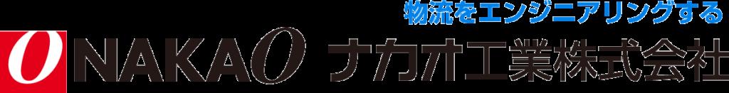 ナカオ工業株式会社