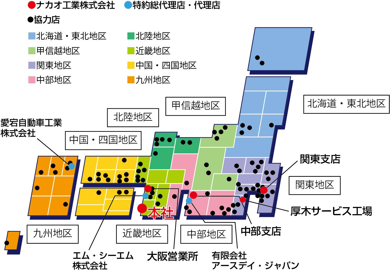 販売店・サービスネットワーク